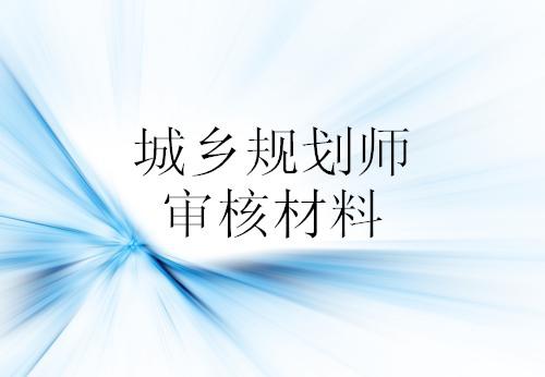2019年吉林城乡规划师考试报名资格审核所需材料