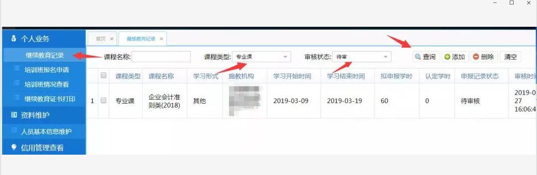 广东省会计专业技术人员继续教育系统
