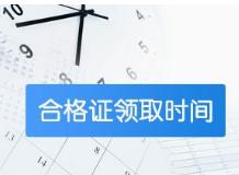 2019年各省初级会计职称考试合格证书领取时间