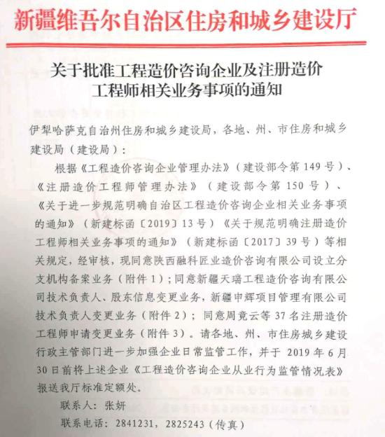 新疆注册造价工程师变更合格人员名单通知(第二十一批)1