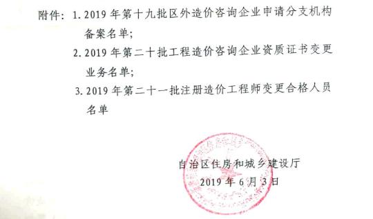 新疆注册造价工程师变更合格人员名单通知(第二十一批)2