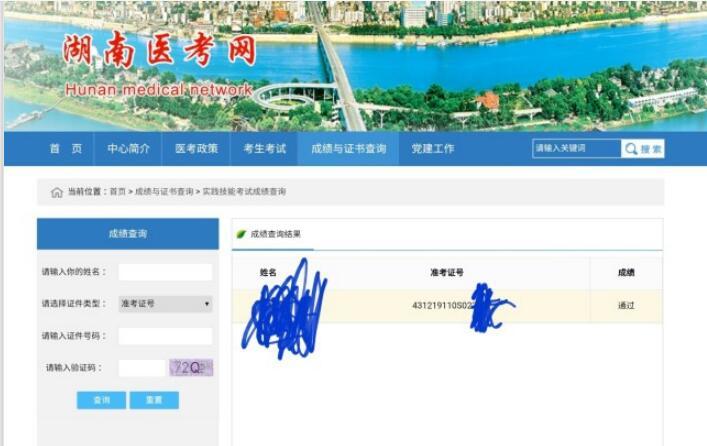 2019年湖南省臨床助理醫師實踐技能考試成績查詢結果