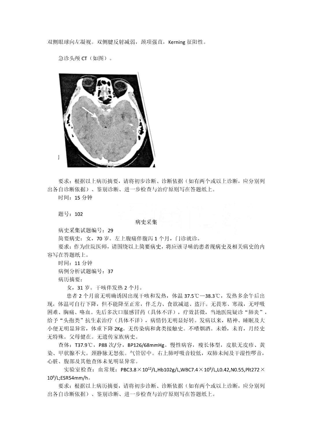 2019年臨床執業醫師技能考試6月15日真題