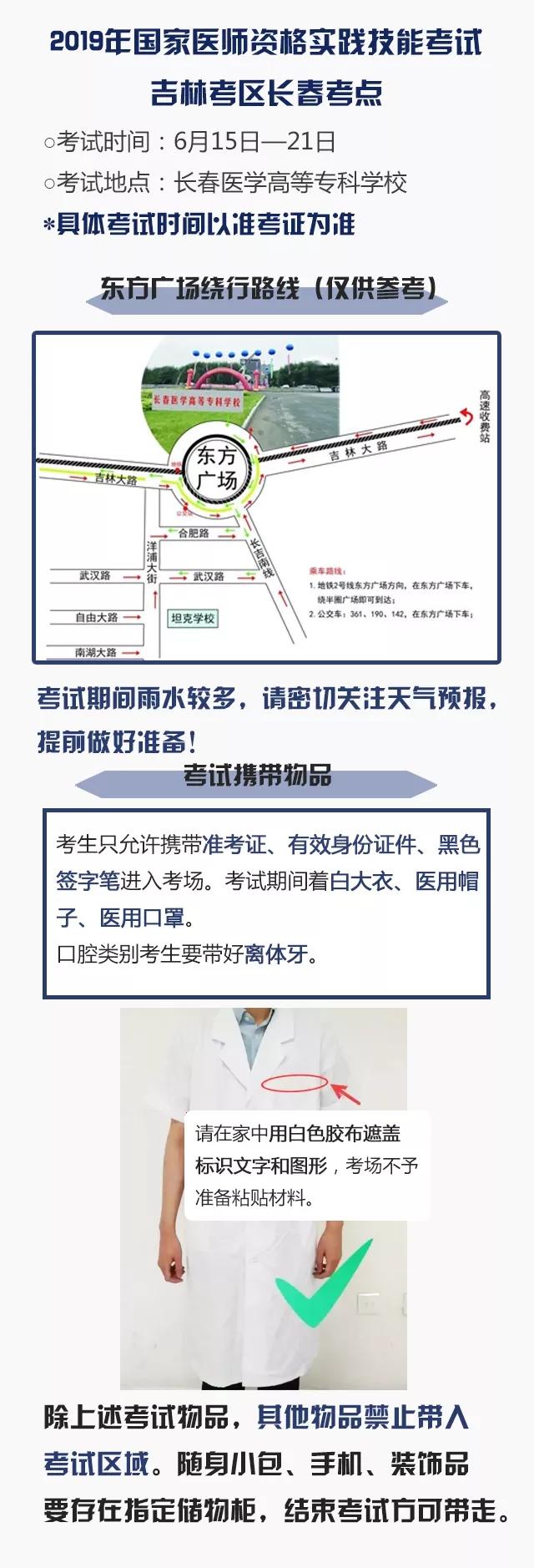 2019年長春醫師資格實踐技能考試溫馨提醒