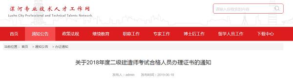 2018年河南漯河二級建造師合格證書辦理通知
