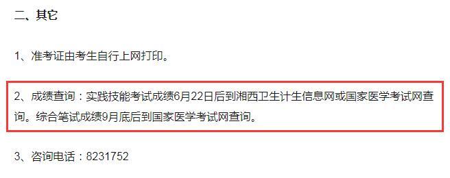 2019年湘西州醫師資格實踐技能考試成績查詢時間