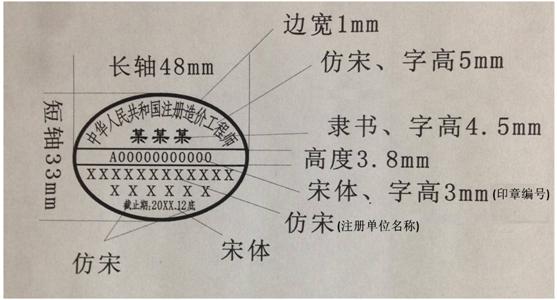 造價工程師執業印章樣式