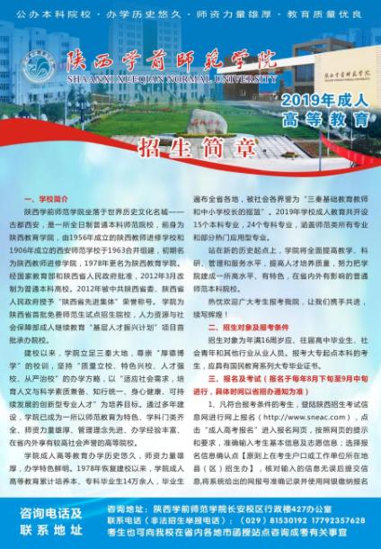 2019年陜西學前師范學院成人高考招生簡章