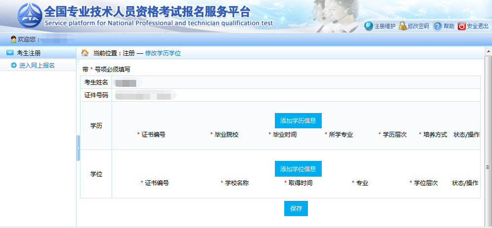 中國人事考試網