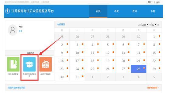 2019年6月江蘇自學考試準考證打印入口