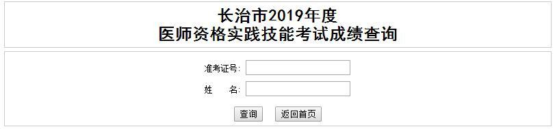 2019年山西長治臨床執業醫師實踐技能考試成績查詢入口