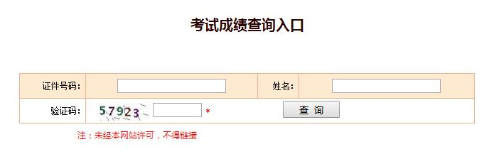 广东社工成绩查询入口