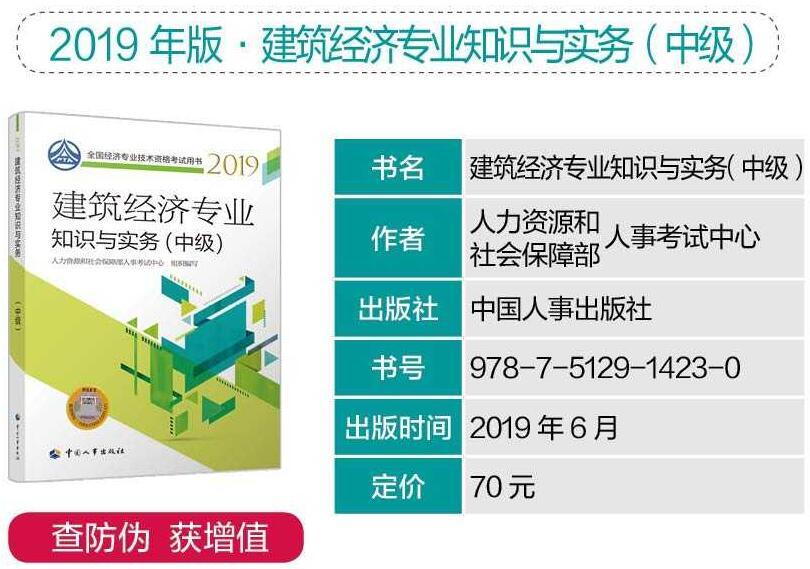 2019年中级经济师建筑经济教材