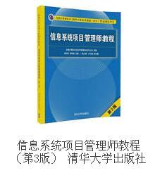 信息系统项目管理师官方教材