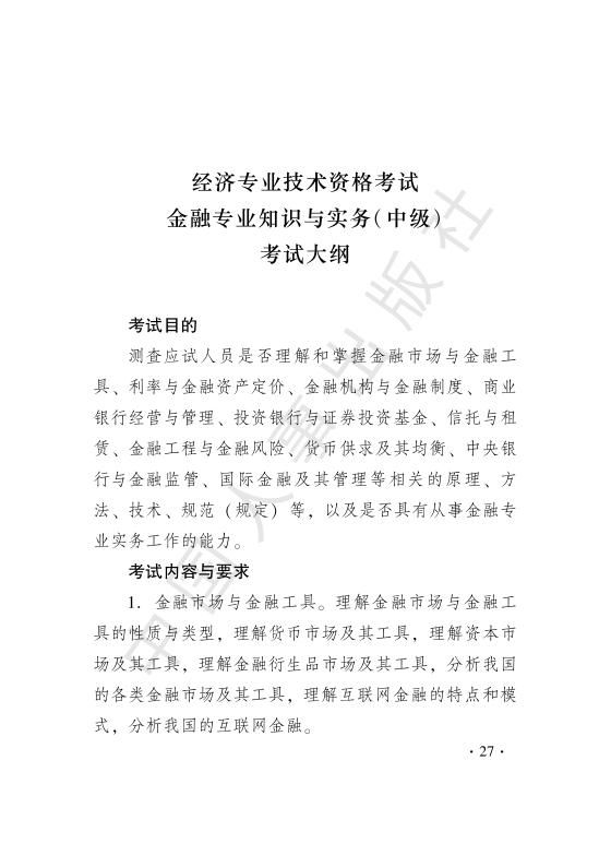 2019中級經濟師金融經濟考試大綱