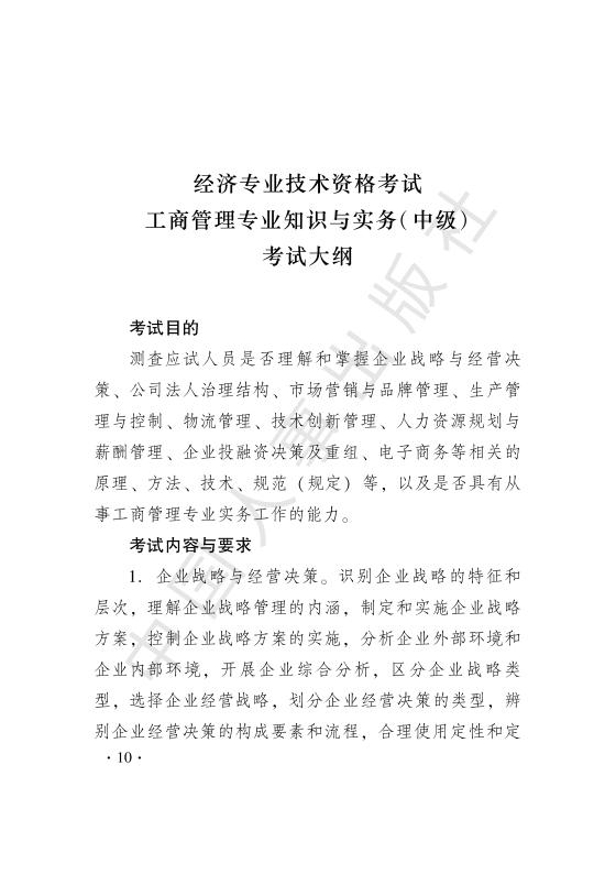 2019中級經濟師工商管理考試大綱