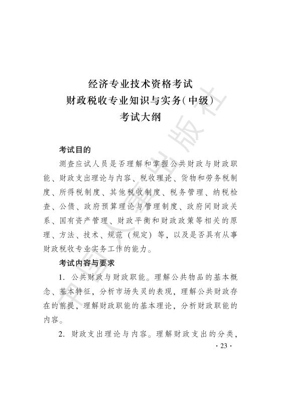 2019中級經濟師財政稅收考試大綱