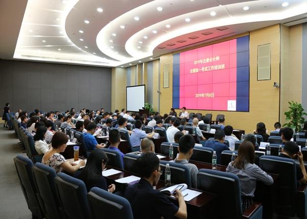 2019注册会计师全国统一考试组织管理工作培训班在京举办