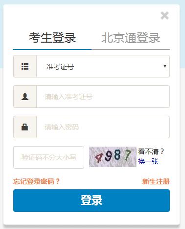 2019年10月北京自考成绩查询入口