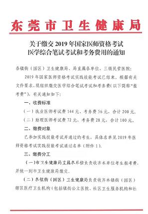 2019年东莞市临床执业医师考试笔试缴费时间