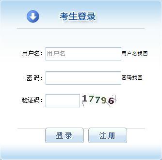 福建2019年安全工程师考试报名入口