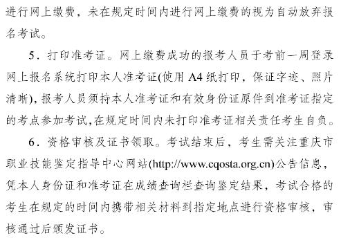重庆人力下半年报名