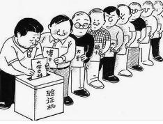 2020年湖南初级会计职称考试报考条件