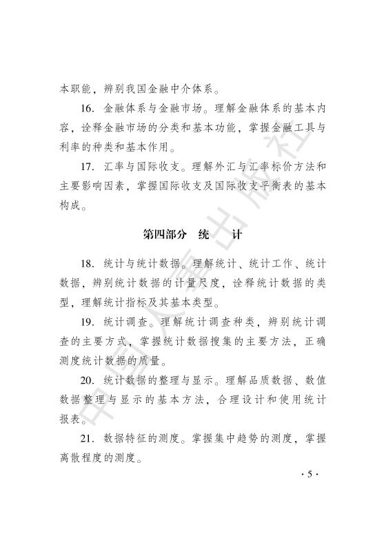 2019初级经济师经济基础考试大纲