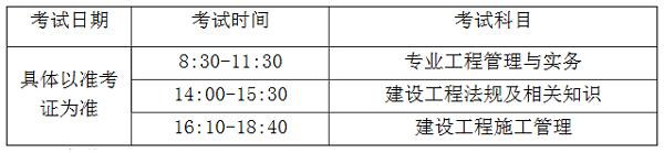 2019年福建二级建造师考试时间