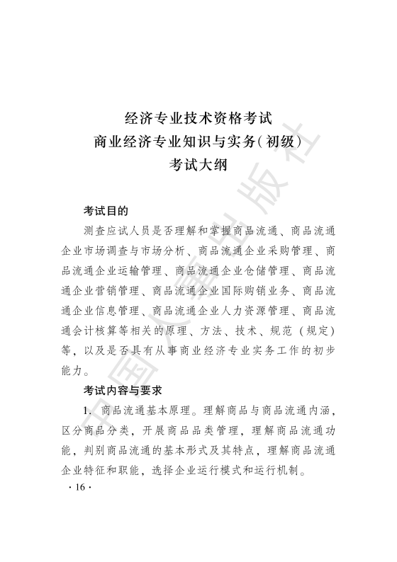 2019初级经济师商业经济考试大纲