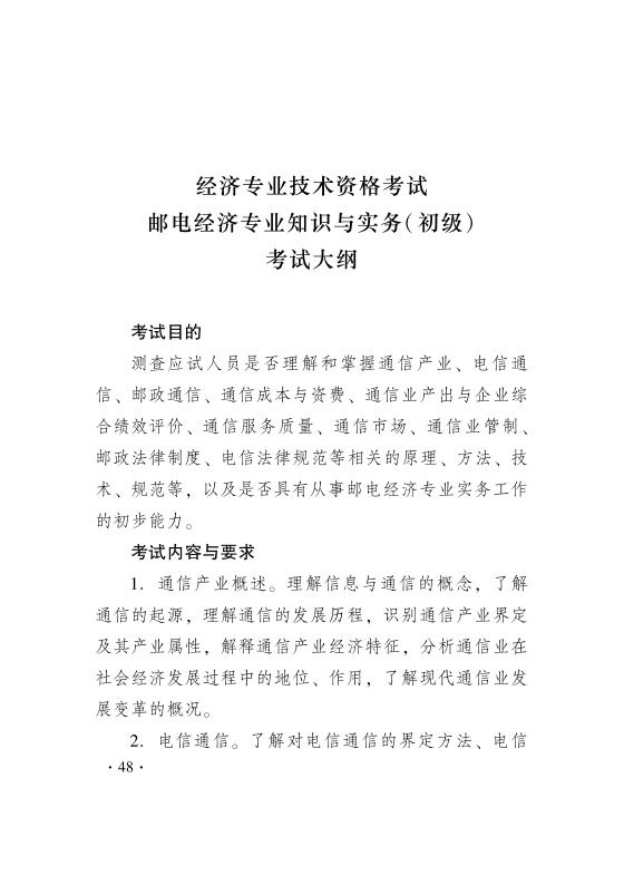 2019初级经济师邮电经济考试大纲