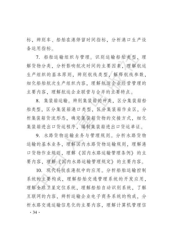 2019初级经济师水路运输考试大纲