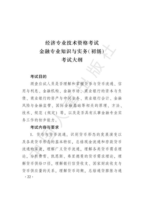 2019初级经济师金融经济考试大纲