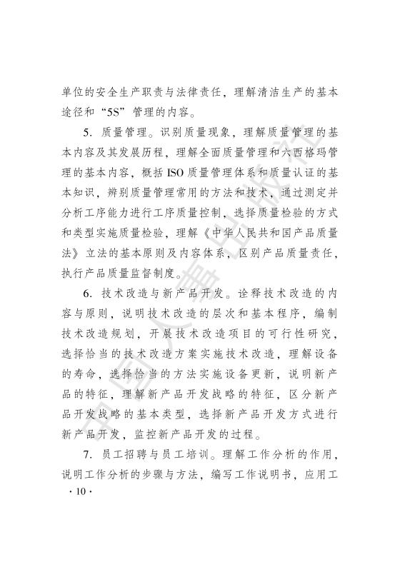 2019初级经济师工商管理考试大纲