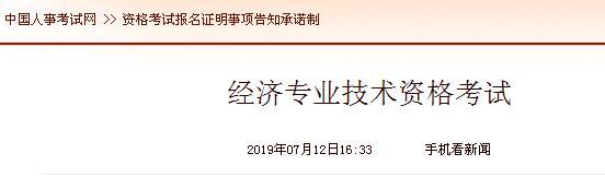 中国人事考试网公布2019年中级经济师报考条件