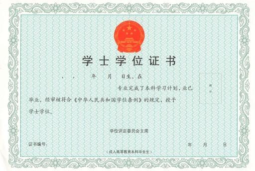 2019年长江师范学院成人高考学位证书