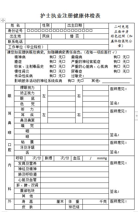 护士注册体检表_内蒙古扎兰屯护士执业注册健康体检表