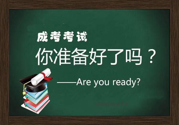 2019年河北成人高考报考流程
