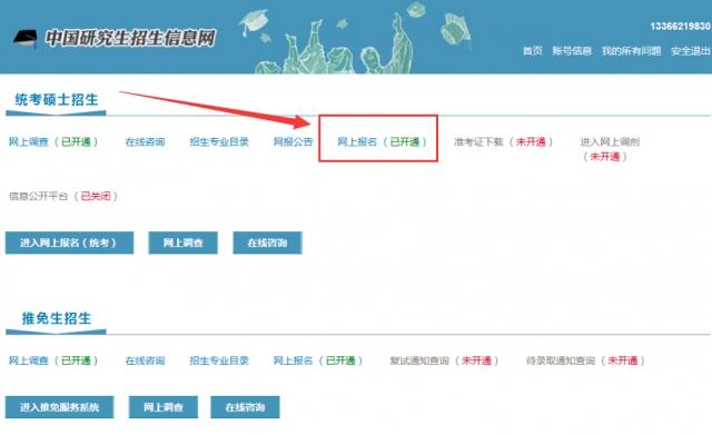 http://www.jiaokaotong.cn/shangxueyuan/160452.html