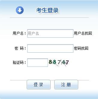 云南2019中级经济师报名入口