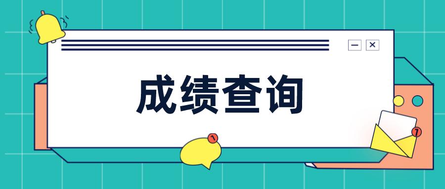 2019陕西二级建造师考试成绩公布时间