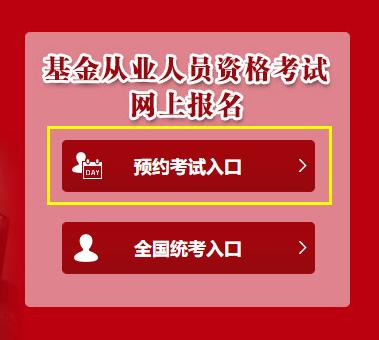 2019年10月基金从业资格考试报名入口