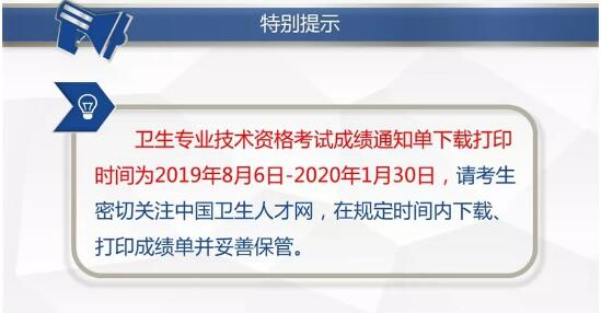 中國衛生人才網2019年衛生資格考試成績查詢入口方式