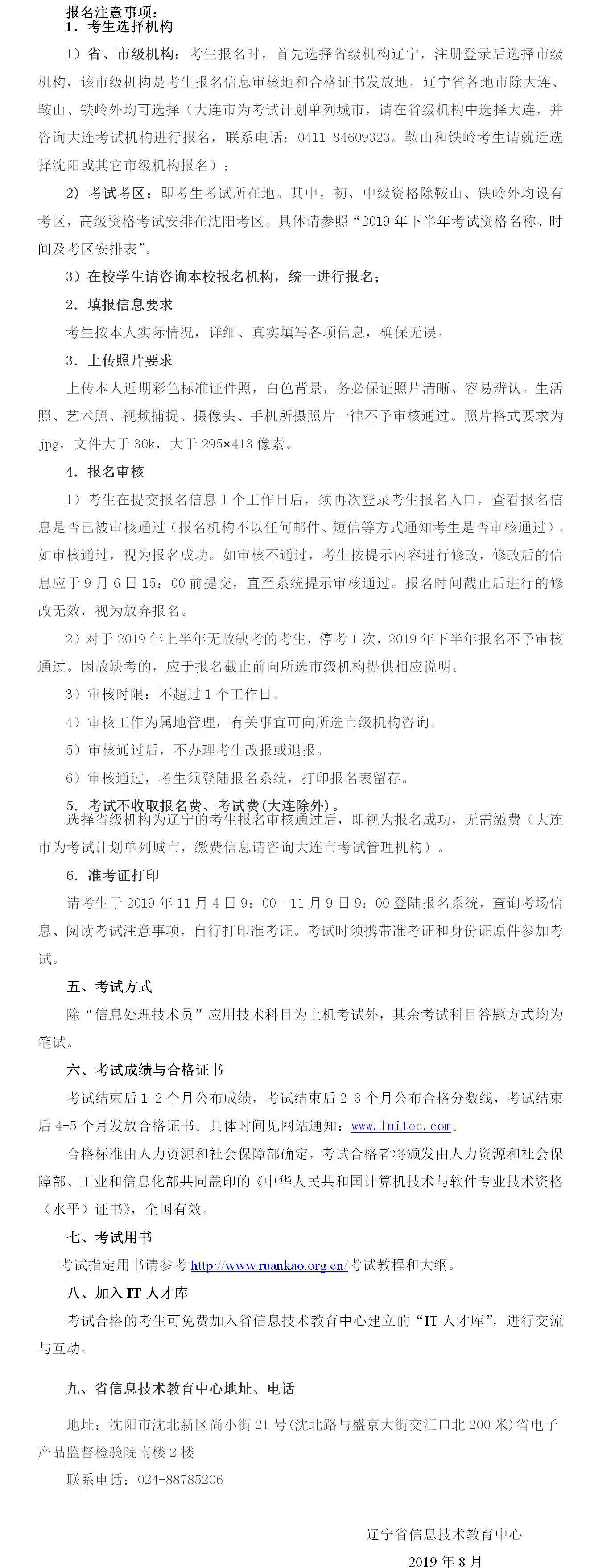 2019年下半年辽宁软考信息系统项目管理师报名通知