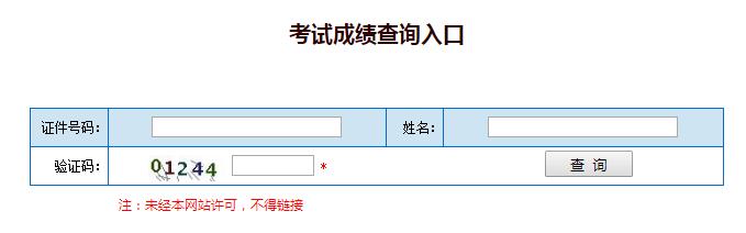 2019年广西二级建造师成绩查询入口