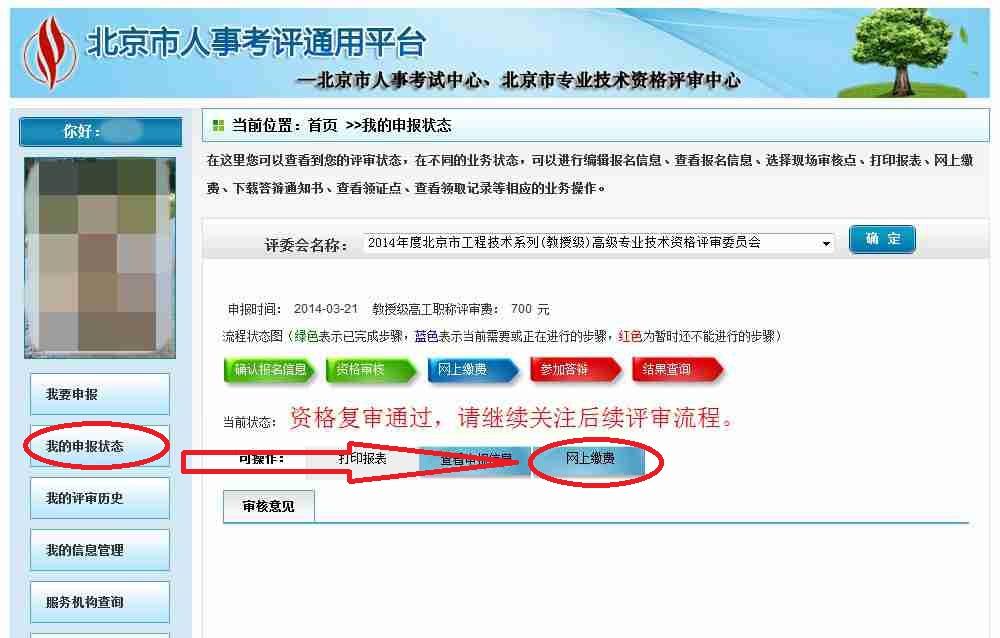 北京高級經濟師資格評審繳費流程