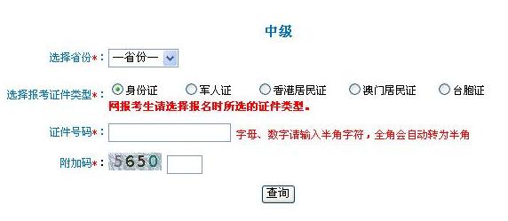 2019年中级会计职称准考证打印入口