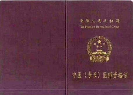 2019中医专长资格证书