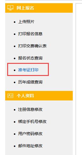 2019年北京注冊會計師綜合階段準考證打印入口