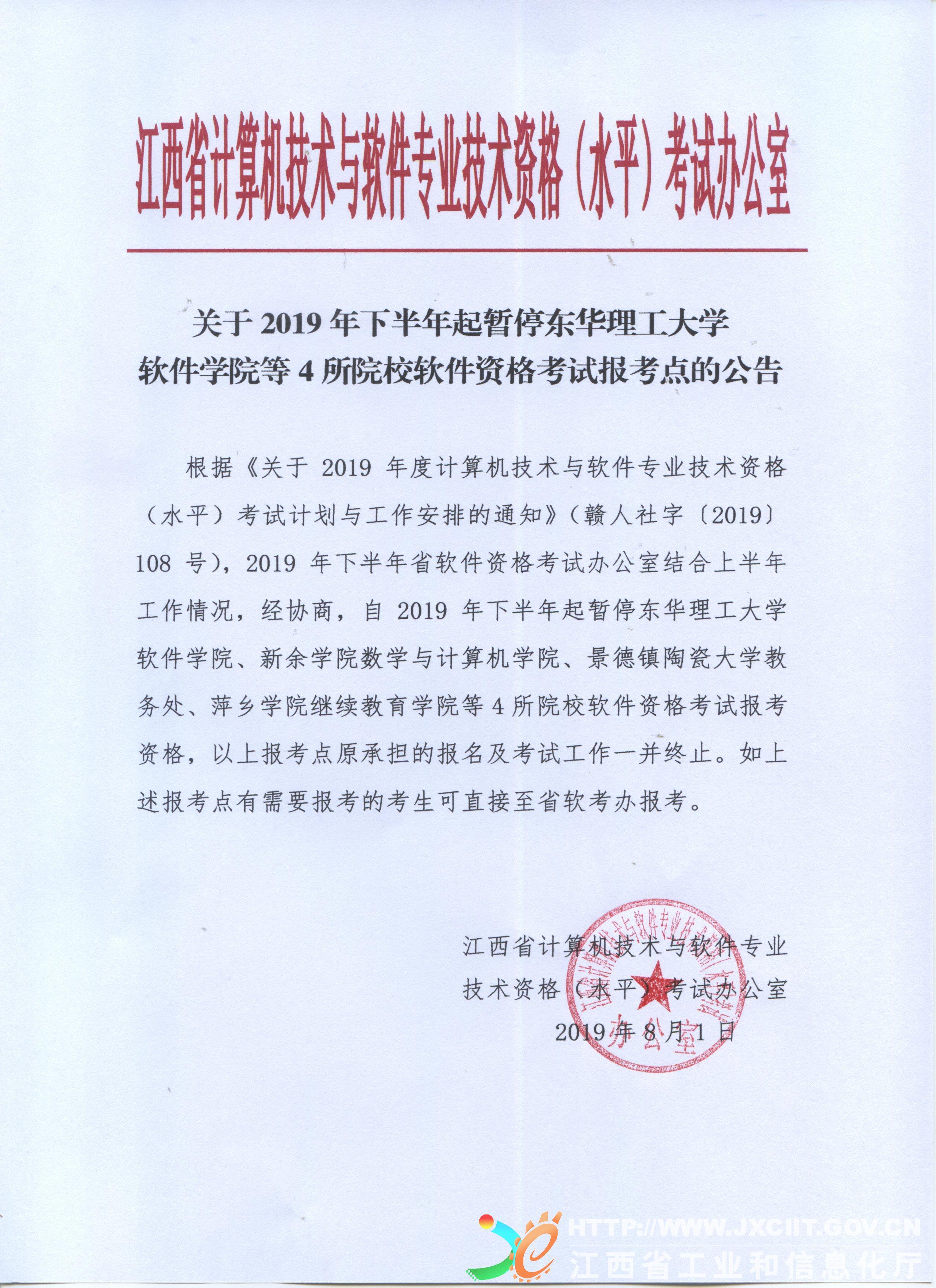 2019下半年江西軟考報名點取消公告